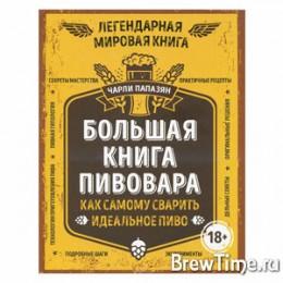Большая Книга Пивовара